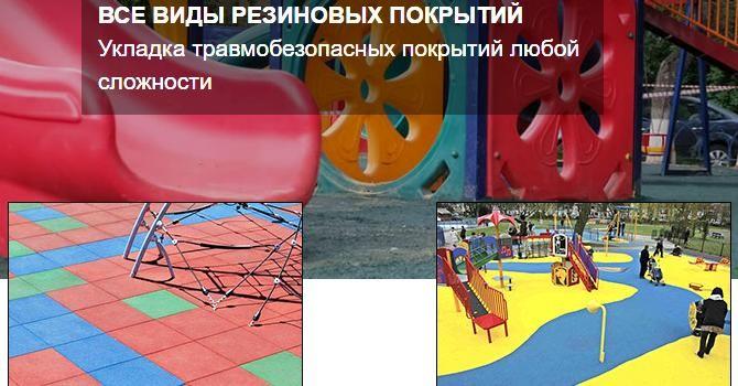 купить резиновое покрытие ts-eco.ru/