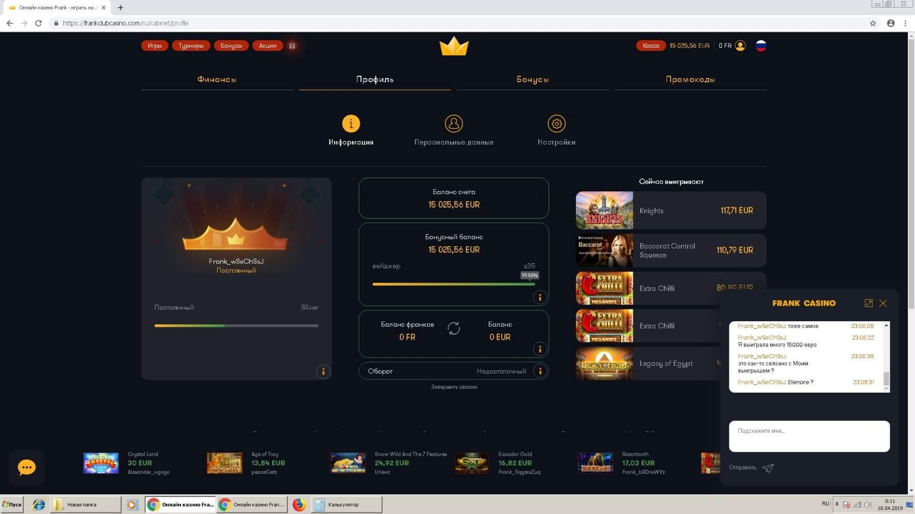 официальный сайт промокод франк казино 2018