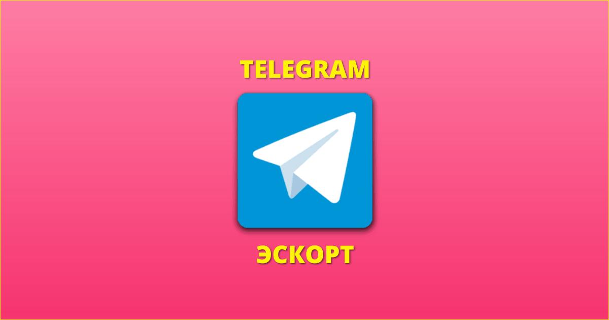 Группа в телеграмме для девушек работа анкета на работу девушки