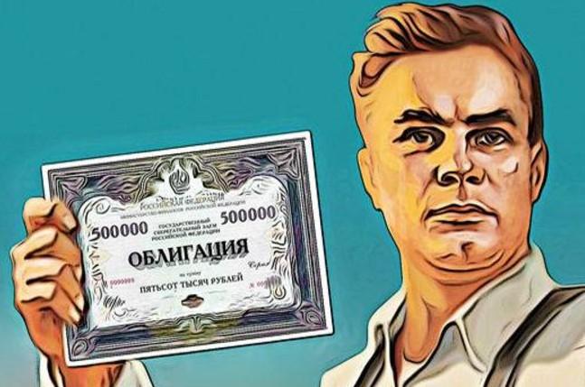 Как вложить миллион рублей в ОФЗ?
