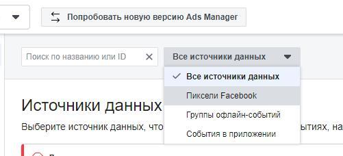 Пиксели Facebook