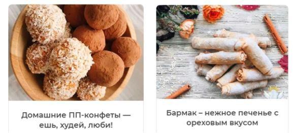Как я искала сайт, чтобы приготовить вкусный десерт