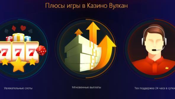 вулкан автоматы vulkan-avtomatu.ru