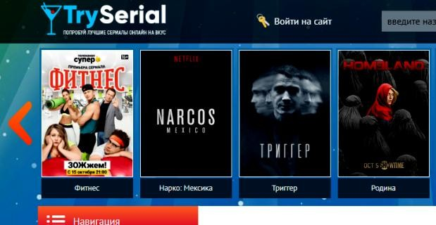 tryserial.su смотреть сериалы 2020