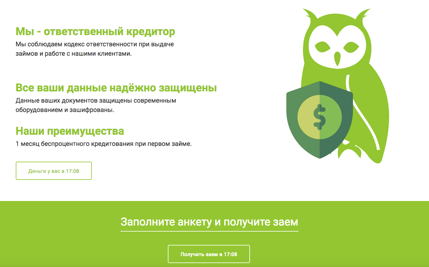 займ без процентов первый месяцзаймы которые дают абсолютно всем на карту украина