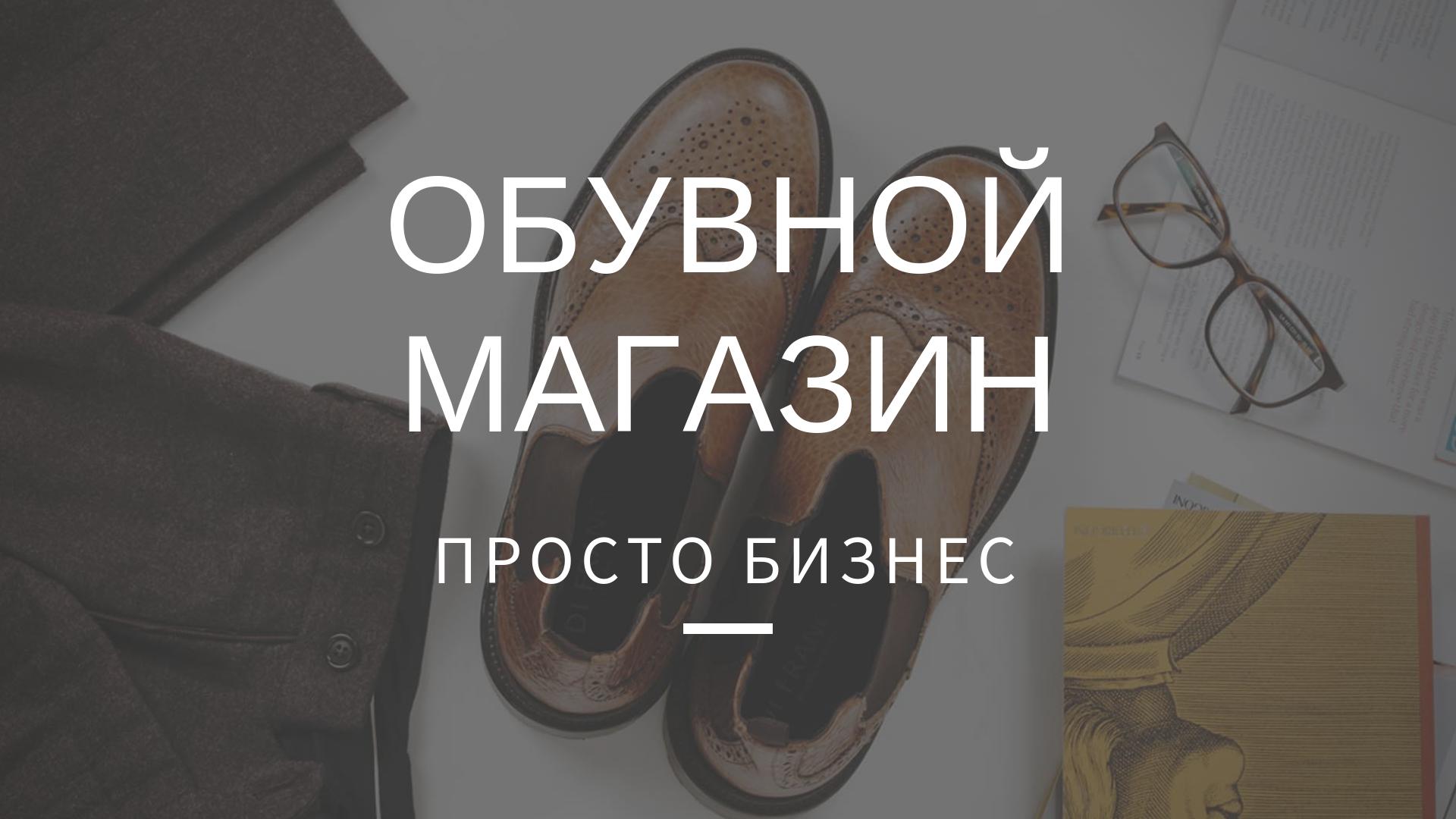 d68032af7296 Обувь всегда пользуется стабильным спросом, и ее продажа может принести вам  очень неплохой доход. Но в открытии магазина обуви есть определенные  нюансы, ...