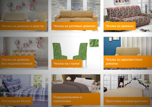 готовые комплекты на диваны и кресла на резинке cheholmag.ru