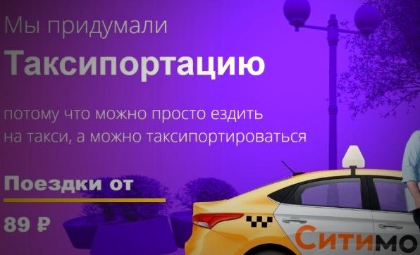сити мобил заказ такси citytaxi24.ru