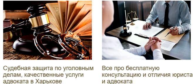 адвокат Киев advocate-ukraine.com.ua