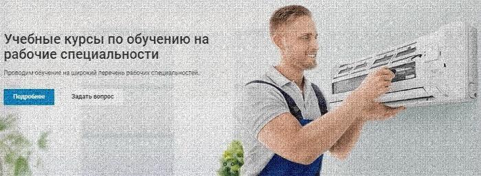 охрана труда обучение profidpo.ru
