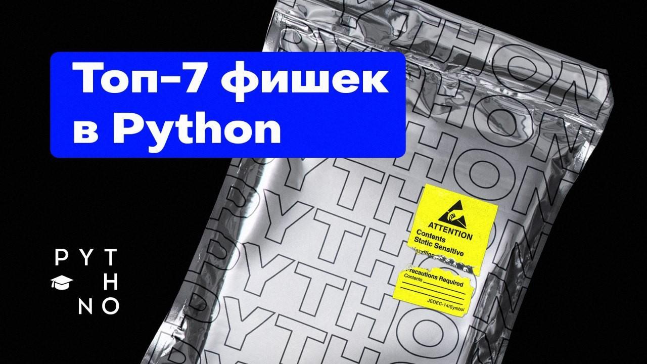, 7 фишек Python максимально улучшающие твой код