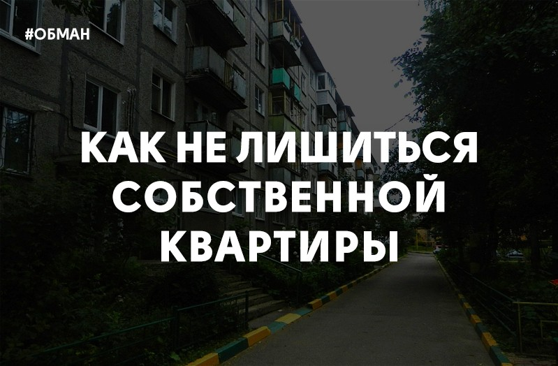 Обман деньги под залог квартиры ломбарды москвы дмитровское шоссе