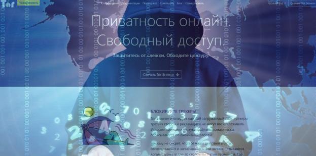 тор браузер официальный torproject.pw