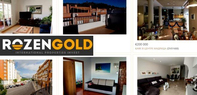 Аренда и продажа недвижимости в Испании на rozengold.es