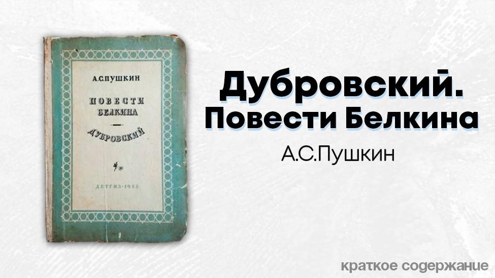 пушкин жених краткое содержание