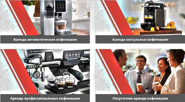 магазин кофемашин kofemashina.net