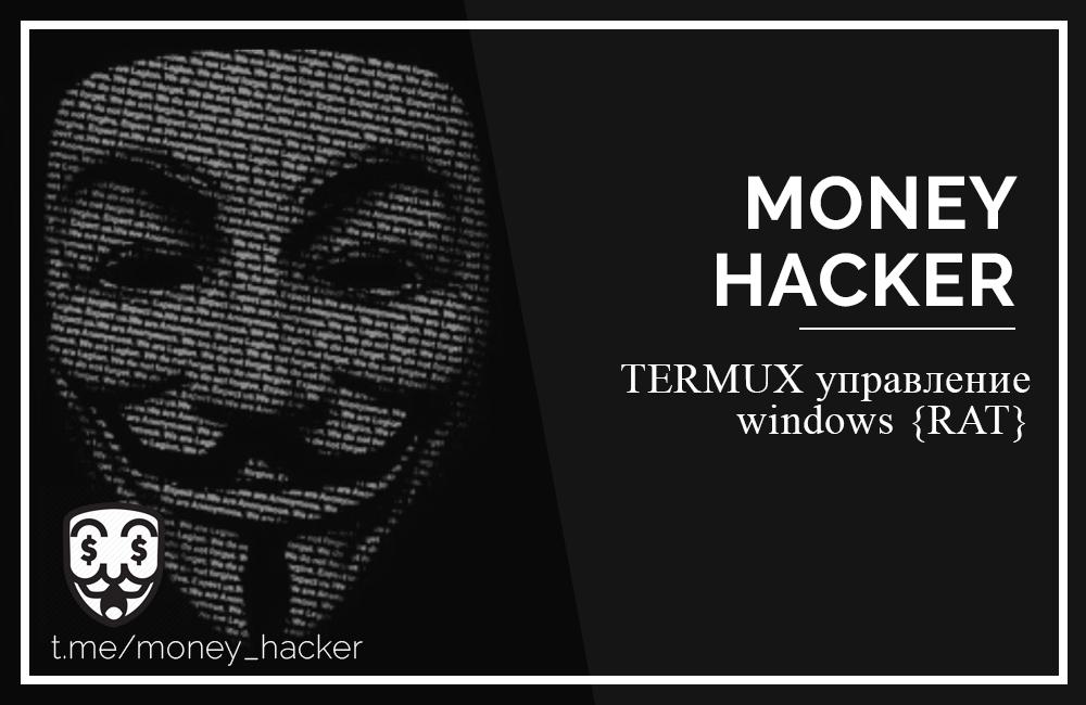 TERMUX управление windows {RAT} — Teletype