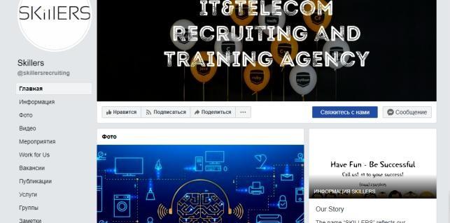 IT Рекрутинг skillers.tech/ru Украина