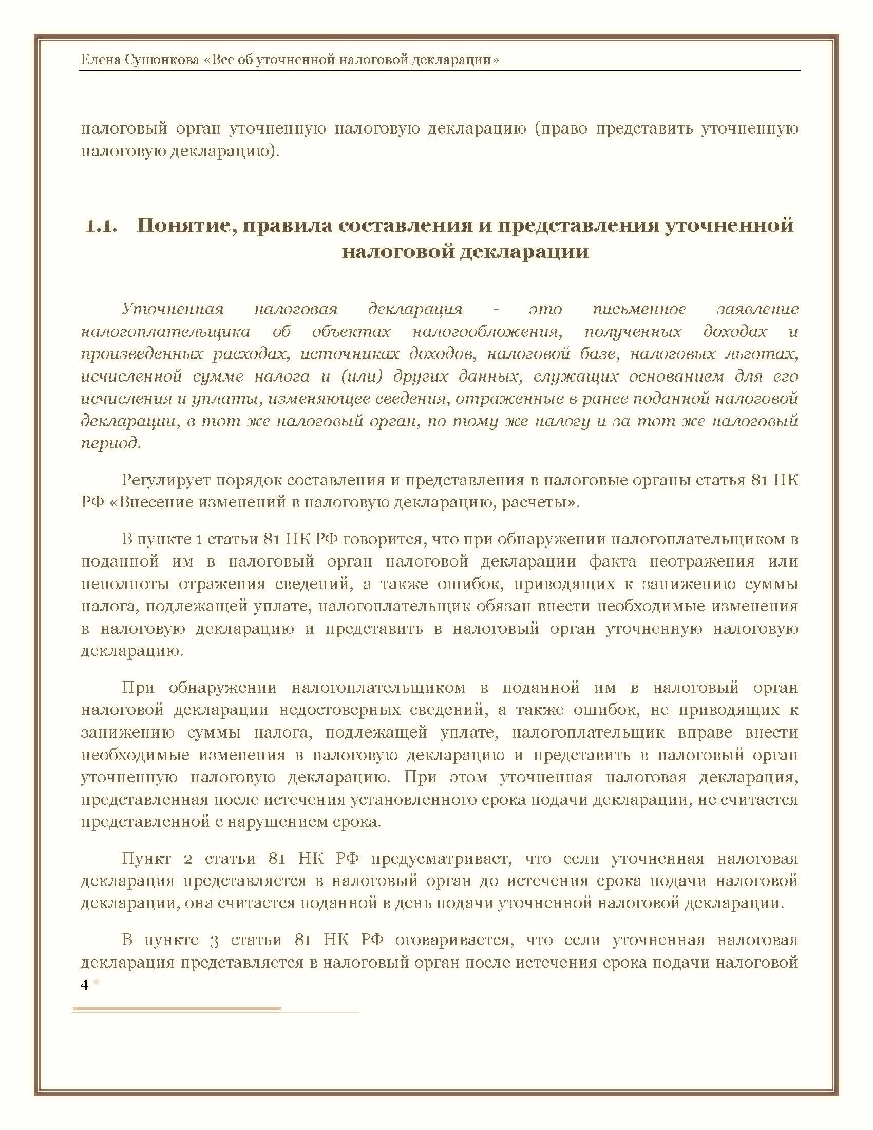 Какой срок подать уточненную декларацию по ндфл регистрация ип на патенте пошаговая инструкция в 2019