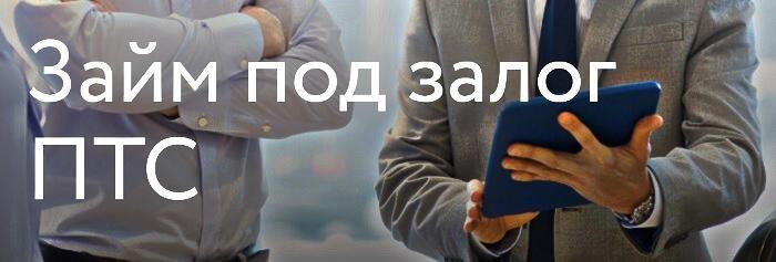 деньги под залог птс залог-птс.рф