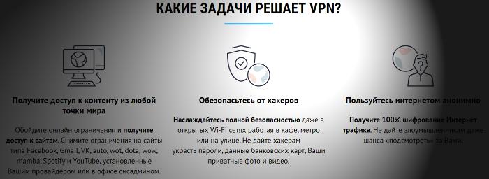 бесплатный VPN finevpn.org
