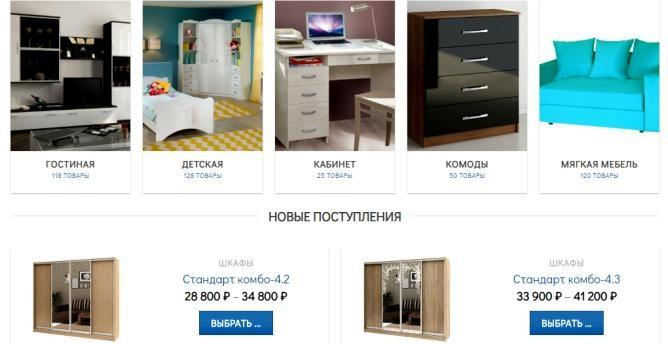 детская мебель недорого mebclick.ru
