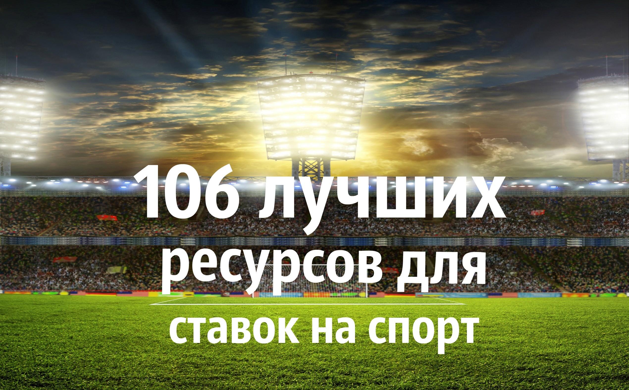Scanbet. info ставки на футбол