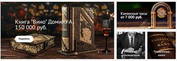 Мосподарок mospodarok.ru