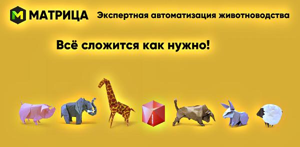 программа автоматизации учета в свиноводческом хозяйстве matrix24.ru