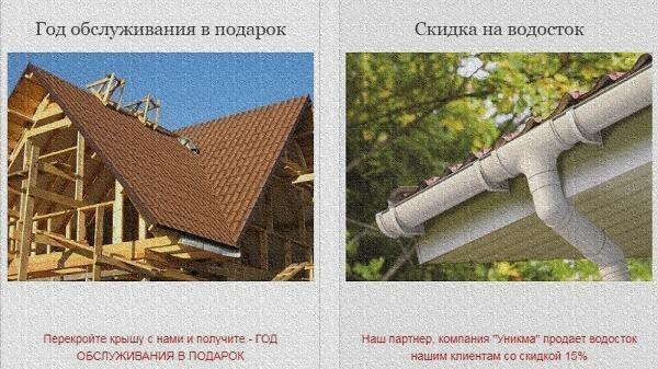 кровельные и фасадные работы в Москве stroyld.ru