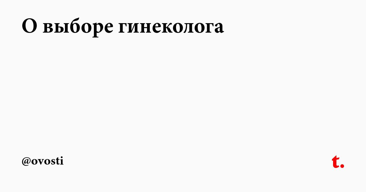 https://teletype.in/@ovosti/Bkv5aA4E7