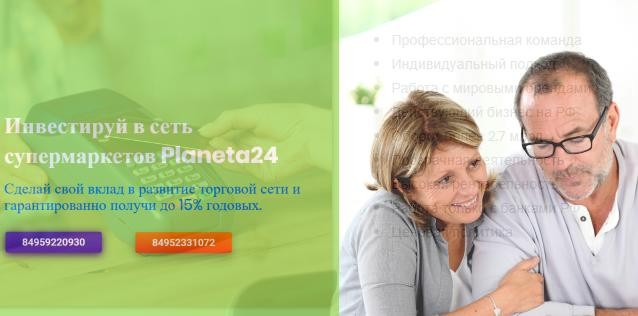 Планета 24 planeta24.su