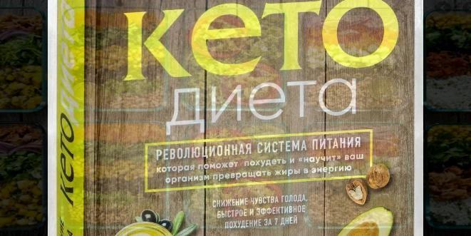 Кето-диета ketodieto.com