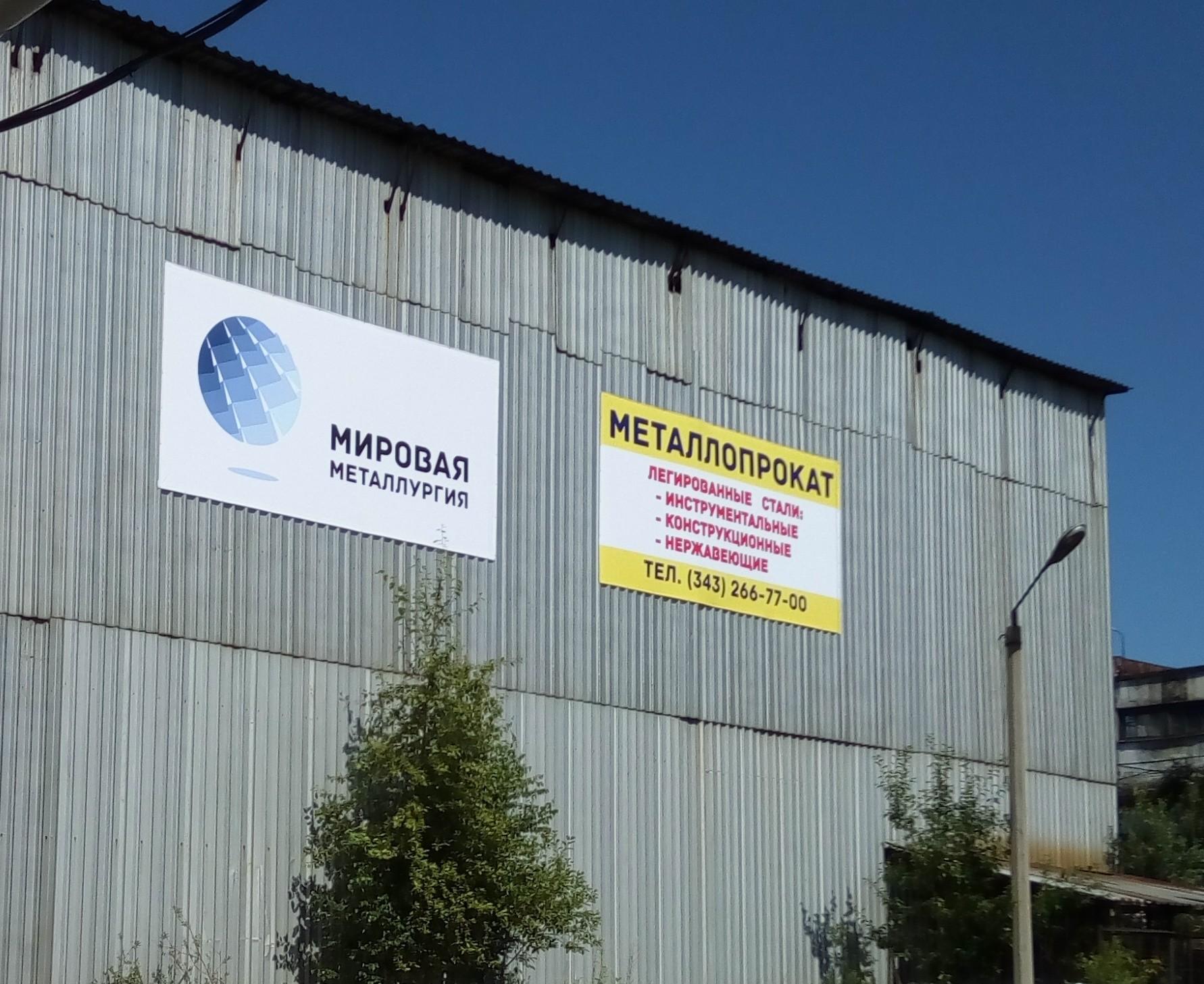 Компания «Мировая металлургия»
