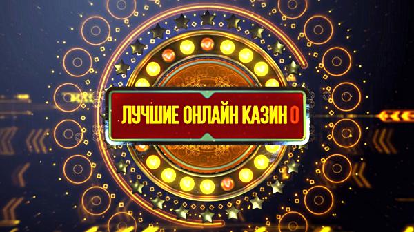 Самые лучшие и надежные онлайн-казино Казахстана Eba99fa7-a1eb-430a-8824-3df672aeacb6
