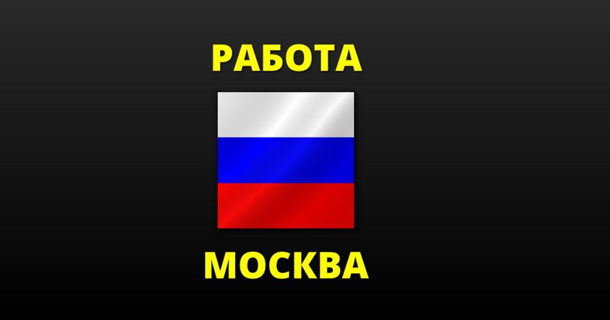 Работа на выходных в москве для девушек вебкам с телефона работа на дому