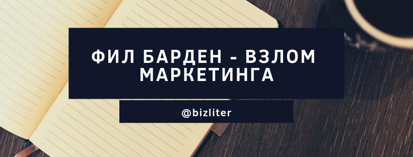 ФИЛ БАРДЕН-ВЗЛОМ МАРКЕТИНГА СКАЧАТЬ БЕСПЛАТНО